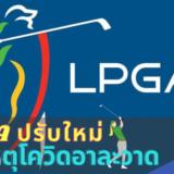 LPGAปรับใหม่เหตุโควิด อาละวาด ศึกกอล์ฟอาชีพหญิงหรือ LPGA ปรับโปรแกรมการแข่งขันใหม่ในปี 2021 เนื่องจากสถานการณ์ไวรัส โควิด-19 ที่ยังรุนแรง