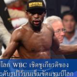 """สภามวยโลก WBC เชิดชูเกียรติของ ฟลอย ประดับรูปไว้บนเข็มขัดแชมป์โลก ดีกรีเจ้าของเข็มขัดแชมป์โลก 5 รุ่น """"สุดยอดมวยของโลก"""""""