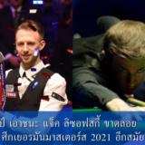 """จัดด์ ทรัมป์ เอาชนะ แจ็ค ลิซอฟสกี้ ขาดลอย ครองแชมป์ ศึกเยอรมันมาสเตอร์ส 2021 อีกสมัย จัดด์ ทรัมป์ นักสอยคิวมืออันดับ1ของโลก ฉายา """"เพชฌฆาตปืนกล"""