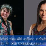 แสตมป์ แฟร์เท็กซ์ พ่ายแพ้ให้ อาลีโอนา ราสโซฮินา ในการแข่งขัน ศึก ONE UNBREAKABLE III เมื่อเดือนกุมภาพันธ์ที่ผ่านมา ระหว่างนักสู้ดาวเด่นของเมืองไทย