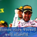 10 ปีทีรอคอย เปเรซ ซิวแชมป์ F1 ซากีร์ กรังด์ปรีซ์ เซร์คิโอ เปเรส คว้าชัยจากการเป็นแชมป์แรกในอาชีพได้เป็นผลสำเร็จ จากความผิดพลาดของ ทีม เมอร์เซเดส