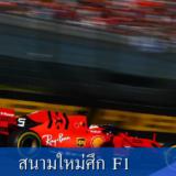 สนามใหม่ศึก F1 ฟอร์มมูล่า 1 ได้สนามใหม่เพื่อการจัดแข่งกลางคืน หรือ ไนท์เรซ ปีหน้าแล้วที่เอเชีย เมื่อซาอุดิอาระเบีย รับเป็นผู้จัดหาศึกรถสูตร 1 ในฤดูกาลหน้า