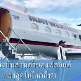 เครื่องบินส่วนตัวของฟลอยด์แพงสุดในโลกกีฬา ฟลอยด์ เมย์เวทเธอร์ จูเนียร์ มีเครื่องบินเจ็ตส่วนตัวที่มีราคาสูงถึง 1,560 ล้านบาทไทยเลยทีเดียว
