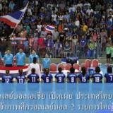 สหพันธ์วอลเลย์บอลเอเชีย เปิดเผย ประเทศไทย เตรียมเป็นเจ้าภาพศึกวอลเลย์บอล 2 รายการใหญ่ ประเทศไทยจะรับหน้าที่เป็นเจ้าภาพ จำนวน 2 รายการ