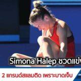 Simona Halep ชวดแข่ง 2 แกรนด์สแลมติด เพราะบาดเจ็บ