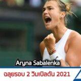 Aryna Sabalenka ฉลุยรอบ 2 วิมเบิลดัน 2021
