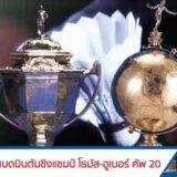 แบดมินตันชิงแชมป์ประภททีม โธมัส-อูเบอร์ คัพ 2020