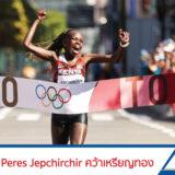 Peres Jepchirchir คว้าเหรียญทอง วิ่งมาราธอน