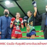 WBC ร่วมมือ กับลุมพินี ยกระดับมวยไทยหญิง