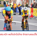 เสธ หมึก พอใจนักปั่นไทย จักรยานแชมป์โลก